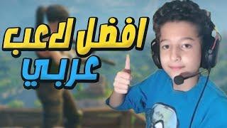 Download ميثك محترف عربي ينافس نينجا و ميث و تيفو في فورت نايت 😱🔥 | FORTNITE Video