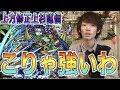 Download 【モンスト】上杉が相当強くて完全に始まってる件【ぺんぺん】 Video