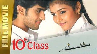 Download Latest Full HD Telugu Movie | Full HD Telugu Movie 10th Class | 10th Class 2020 Movie Video