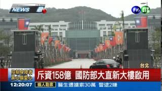Download 國防部新大樓落成 機關重重 Video