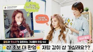 Download 어서와! 샵은 처음이지? 레알 메이크업 샵 방문기 feat.융잉 / HEYNEE Video