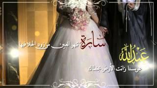 Download دعوة زواج { عبدالله♡ ساره } { ناصر♡ لطيفه } بارك الله لهما بالخير والحب...❤️ Video