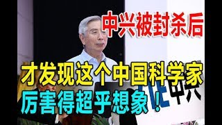 Download 中兴被封杀后,才发现这个中国科学家厉害得超乎想象! Video
