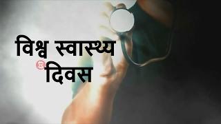 Download विश्व स्वास्थ्य दिवस | World Health Day Video