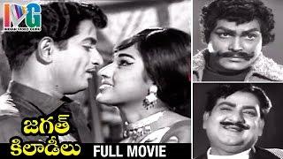 Download Jagath Kiladeelu Telugu Full Movie | Krishna | Vanisri | SV Ranga Rao | Indian Video Guru Video