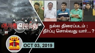 Download (03/10/2019) Ayutha Ezhuthu - Otha Seruppu Controversy: Who judges a good film? | Thanthi TV Video