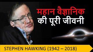 Download Stephen Hawking(1942-2018): Short Biography in Hindi Video