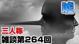 Download 三人称雑談放送【第264回】 Video
