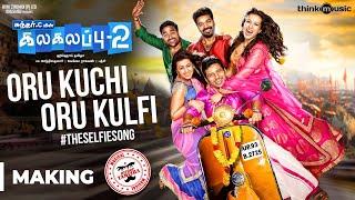 Download Kalakalappu 2 | Oru Kuchi Oru Kulfi #TheSelfieSong Making | Hiphop Tamizha | Jiiva, Jai, Shiva Video
