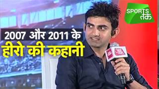 Download Gautam Gambhir Remembers India's World Cup Triumph | Sports Tak Video