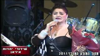 Download שידורי יהדות איראן הזמרת שהאנז טהרני shahnaz tehrani Show in israe Video