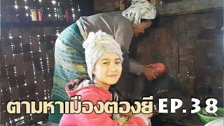 Download ตามหาเมืองตองยี EP.38 สาวงามตองยีแรกแย้มเข้าครัวทำอาหารพื้นบ้านให้กินบรรยากาศสุดยอดมาก Video