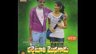 Download Dommeti Creations Palletoori Monagadu part-1 Telugu film Video