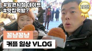 Download 윤화랑 망원시장 데이트!!시장 맛집 정복ㅋㅋ 망리단길 놀러갑시다~꽁냥커플 Video
