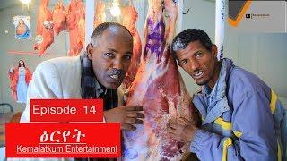 Download New Ethiopian Tigrigna Comedy Sitcom(FULL) - Kemalatkum -tsret - Episode 14-2018 Video