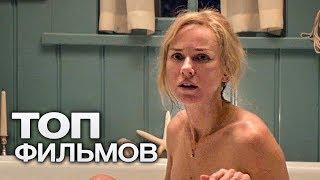 Download 10 ФИЛЬМОВ С НЕВЕРОЯТНОЙ РАЗВЯЗКОЙ! Video