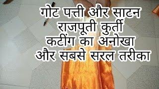 Download Rajputi Poshak With Gotta Patti Work साटन। Rajputi Kurti Cutting Video