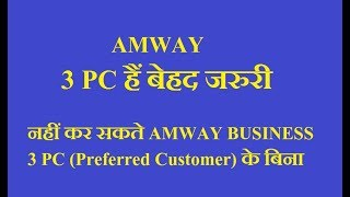 Download AMWAY- Why Preferred Customer is very Important   Important Rules of 3 PC   3 PC बनाओ बिज़नेस बढ़ाओ Video