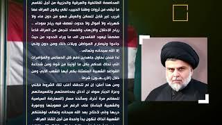 Download بيان سماحة القائد السيد مقتدى الصدر (أعزه الله) بتاريخ 26 ذو القعدة الحرام 1439 Video