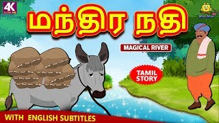 Download மந்திர நதி - Magical River | Bedtime Stories for Kids | Tamil Fairy Tales | Tamil Stories for Kids Video