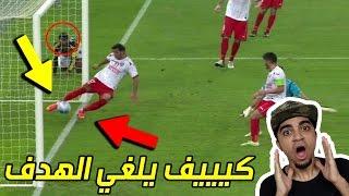 Download اروع الاهداف الملغية 🔥 !! ما راح تصدق ليش انلغت هالاهداف 😰 !! اسباب غير حقيقية 😱 !! ردة فعلي Video