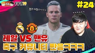 Download [피파19] 레알 vs 맨유 축구 커뮤니티 반응(?)ㅋㅋㅋㅋ | 돌아온 박축지 #24 Video