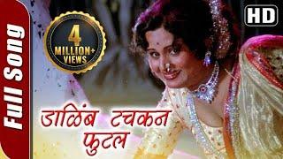Download Dalimb Tachkan Futla (HD) | Mosambi Narangi Songs | Superhit Marathi Song | Usha Chavhan | Lavani Video