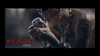 Download [Official MV] หัวร้อน - แจ๊ส สปุ๊กนิค ปาปิยอง กุ๊กกุ๊ก [ JSPKK ] Video
