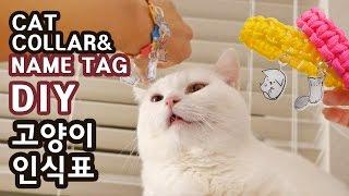Download 고양이 인식표 만들기 DIY CAT COLLAR & NAME TAG Video