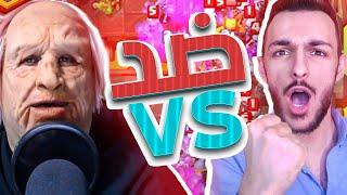 Download كلاش رويال التشكيلة الأقوى تحدي جدو الشايب ضد باسل (باس ستوب) Video