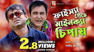 Download Fisha Gese Mainka Chipay | Aa Kho Mo Hasan | Shamim Zaman | Bangla Best Comedy Natok 2018 Video