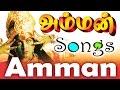 Download 50 AMMAN Songs| தமிழ் திரையில் அம்மன் பக்தி பாடல்கள் Video