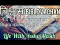 Download विश्वास Ke BIBLE VACHAN [ Life With Yeshu Masih ] Video