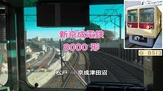 Download 【60p】新京成線 前面展望 松戸⇒京成津田沼 8000形 (2017年1月) Video