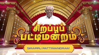 Download Sirappu Pattimandram | 14-April-2019 | Sun TV Video