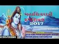 Download MAHASHIVRATRI SPECIAL GUJARATI SHIV BHAJANS 2017 I AUDIO JUKEBOX Video