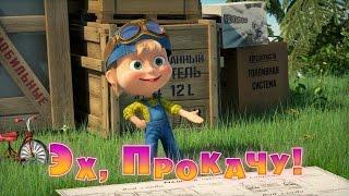 Download Маша и Медведь - Эх, прокачу! (Серия 55) Video