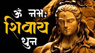 Peaceful Om Namah Shivay Dhun Full Complete, ॐ नमः