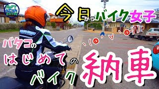 Download 今日からバイク女子!バタコのはじめてのバイク納車。|CB400 Super Four VTEC Revo NC42 Video