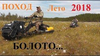 Download Через Лес, БОЛОТО, заросли! Реальный поход на мотособаках Тофалар. Video