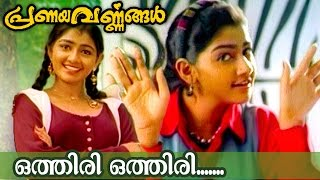 Download Othiri Othiri... | Superhit Malayalam Movie Song | Pranayavarnangal Video