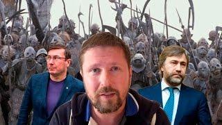 Download Луценко, Новинский и все, все, все Video