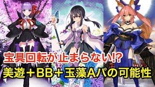 Download 【FGO】宝具回転特化!美遊+BB+玉藻アーツパの可能性【Fate/Grand Order】 Video