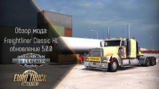 Download [ATS/ETS 2] Обзор обновления 5.0.0 для Freightliner Classic XL Video