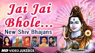 Download MAHASHIVRATRI SPECIAL 2017 I HIT VIDEOS,NEW SHIV BHAJANS I JAI JAI BHOLE I FULL VIDEO SONGS JUKE BOX Video