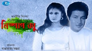 Download Nishpap Bodhu | নিষ্পাপ বধূ | Bappa Raj | Antora | Rtv Movies Video