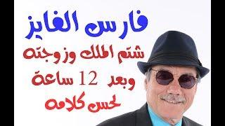 Download د.أسامة فوزي # 813 - فارس الفايز شتم الملك وزوجته ولحس كلامه واعتذر بعد 12 ساعة Video
