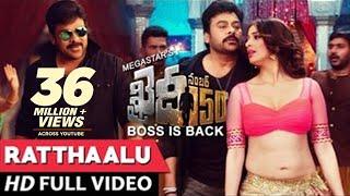 Download Ratthaalu Full Video Song | Khaidi No 150 Full Video Songs | Chiranjeevi, Lakshmi Rai | DSP| Rathalu Video