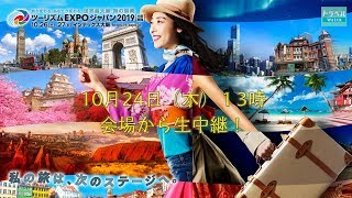 Download 世界最大級 旅の祭典「ツーリズム EXPO ジャパン2019 大阪・関西」各ブース訪問生中継!(10月24日 業界関係者商談日) Video