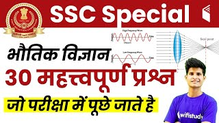 Download SSC 2020 Special | Physics by Neeraj Sir | 30 Most Important Physics Questions Video